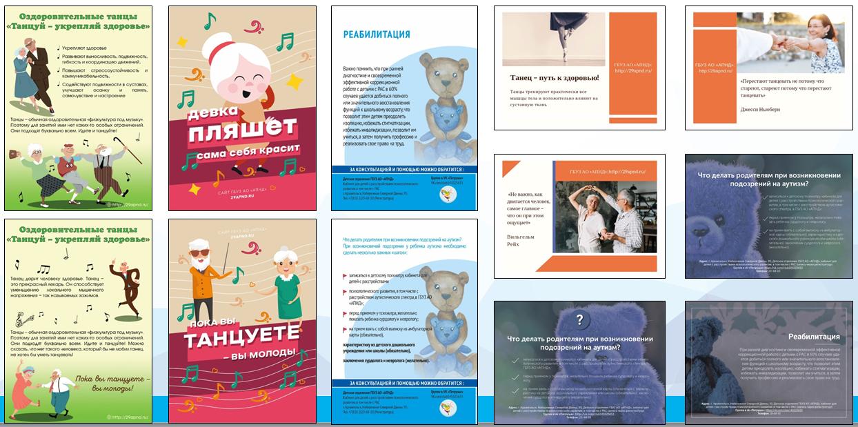 «Дизайн полиграфической продукции для сферы здравоохранения»