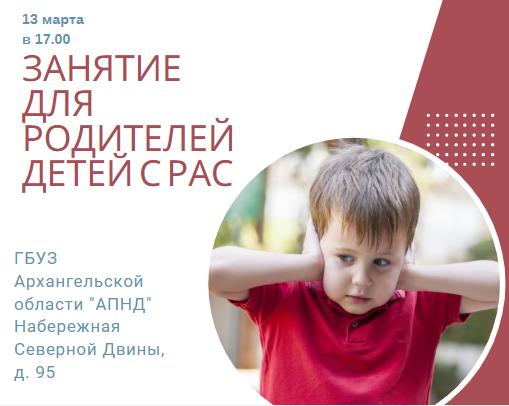 встреча для родителей детей с РАС