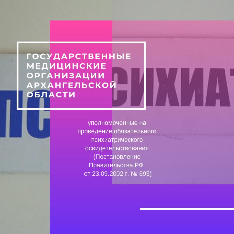 Комиссия по ПП РФ от 23.09.2002 г. № 695 в Архангельской области