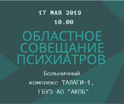 Областное совещание психиатров 17 мая 2019
