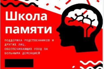 школа памяти в Архангельске