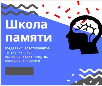 Новый цикл занятий в Школе памяти
