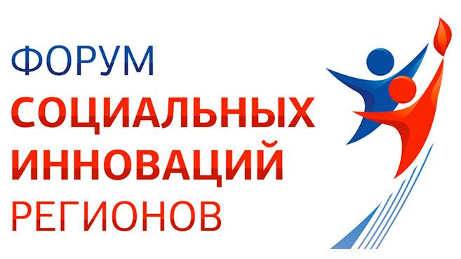 участие в 3 Форуме социальных инноваций регионов