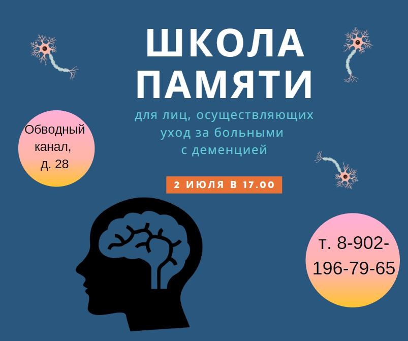 На Школе памяти расскажут об уходе за пациентом с деменцией