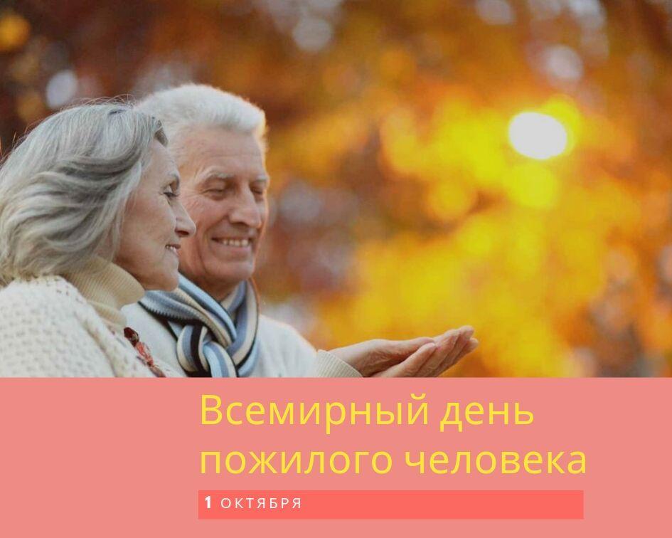 Проблемы пожилых