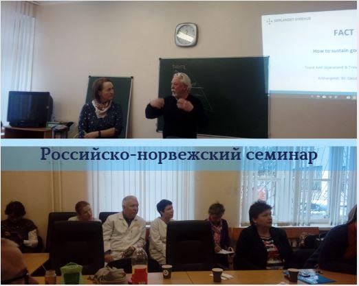 семинар с участием группы специалистов из больницы города Кристиансанд