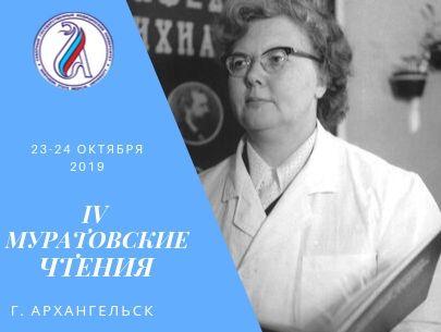 IV Муратовские чтенияв Архангельске