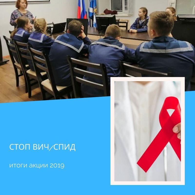 итоги акции СТОП ВИЧ СПИД