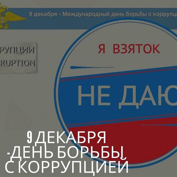 9 декабря-международный день борьбы с коррупцией