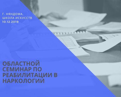 областной семинар по реабилитации в наркологии