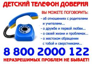 Единый детский телефон доверия
