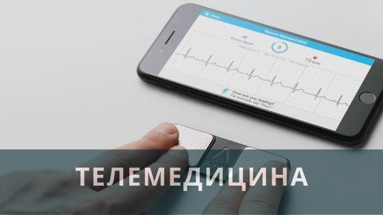 Телемедицина