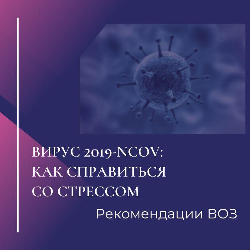 Вирус 2019-nCOV Как справиться со стрессом