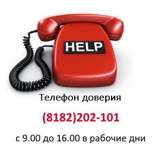 Телефон доверия 202-101 Архангельск