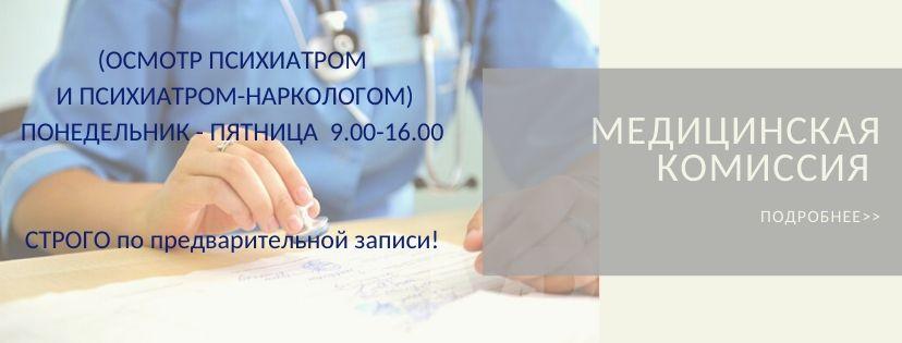 Медицинская комиссия психиатр, психиатр-нарколог