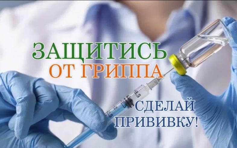 иммунизация населения от гриппа