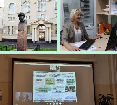 А.А. Еремеева. Выступление на онлайн конференции