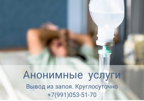 Анонимные наркологические услуги Архангельск