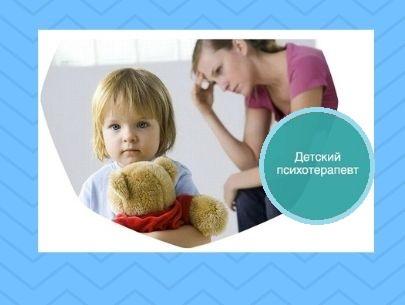 Когда нужен психотерапевт для ребенка