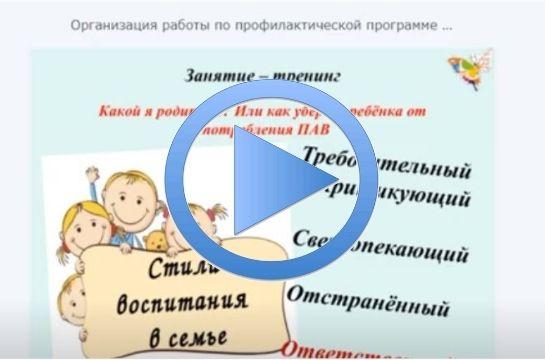 Школа любящих родителей:  Какой я родитель?