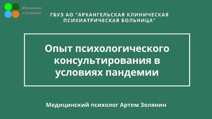 Зелянин А.Н.