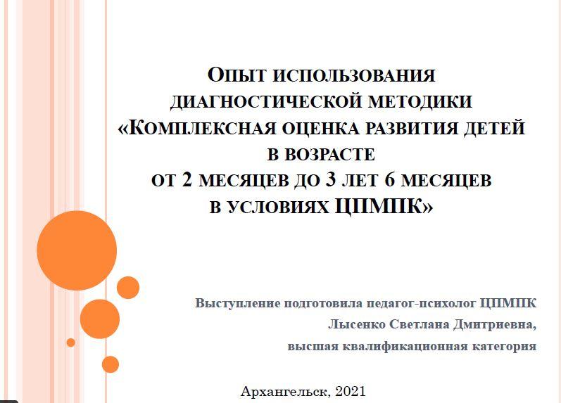 Лысенко С.Д.