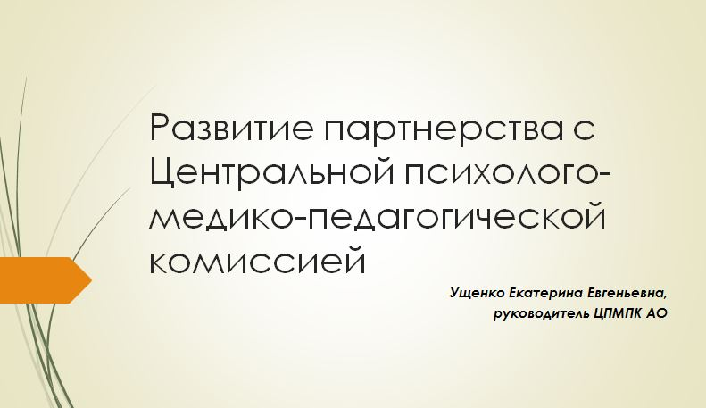 Ущенко Е.Е.