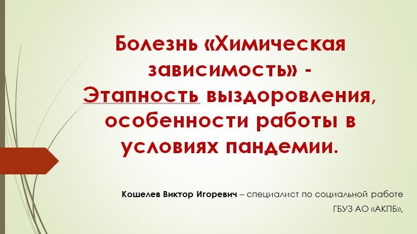 Кошелев И.В.